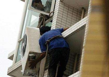 居民空调移机